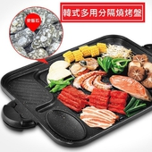《韓式》麥飯石多用分隔加大燒烤盤 烤肉 不沾(44X29cm)