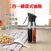 二合一噴霧式油瓶 氣炸鍋專用 低油料理 分裝瓶 油壺 噴油瓶 玻璃油壺 油罐 廚房(200ml)
