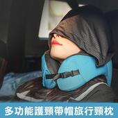 多功能護頸帶帽旅行頸枕 附收納袋  U型頸枕 旅行枕 連帽頸枕 午睡枕 飛機枕(湖藍)