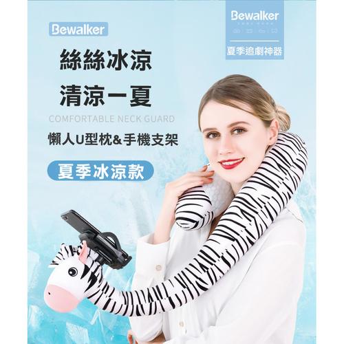可愛療育動物造型手機支架多功能頸枕 新款懶人支架頸掛式 80*30*15cm(斑馬)