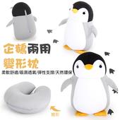 超回彈變形企鵝多功能兩用護頸枕30X32cm(灰色)