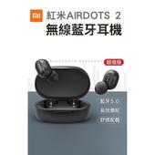 《Redmi》AirDots 2真無線藍牙耳機TWSEJ061LS $499