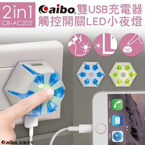 2合1觸控LED小夜燈雙USB充電器 5.5X4X3.2cm(綠色)