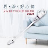 《Abee快譯通》2IN1直立/手持輕淨吸塵器(VC333)