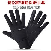 防風防水保暖觸屏手套(M)