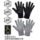 防風防水束口加厚防滑保暖觸屏手套 顏色隨機(F)