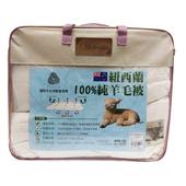 紐西蘭100%純羊毛被