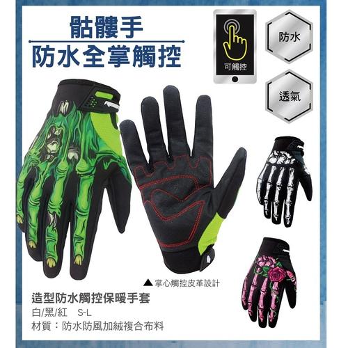 造型防水觸屏保暖手套 款式隨機(S)