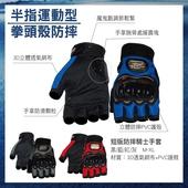 短版防摔騎士手套  顏色隨機(M)