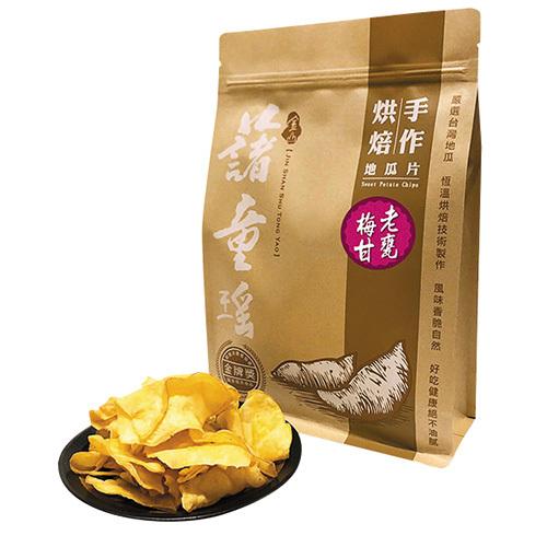《藷童瑤》手作烘焙地瓜片-老甕梅甘(220g)