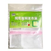純色粗網洗衣袋(60*60cm)