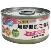 《呼嚕貓》無膠機能主食罐(泌尿道保健鮮嫩雞肉(85G/罐)