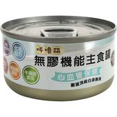 《呼嚕貓》無膠機能主食罐(心血管保健白身鮪魚(85G/罐)
