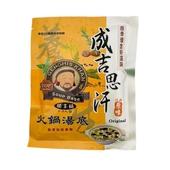 《成吉思汗》火鍋湯底(原味35g/袋)