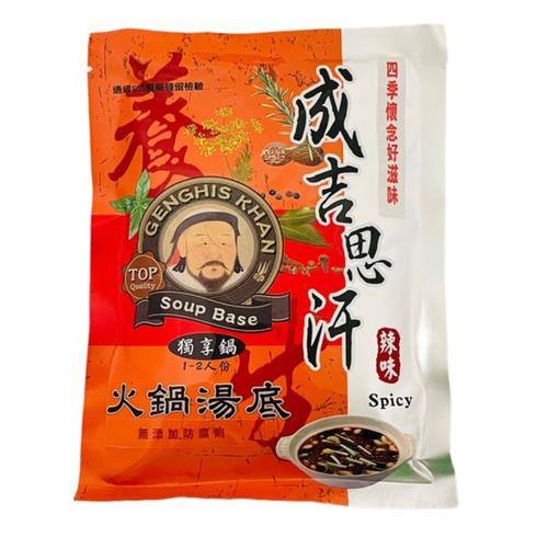 《成吉思汗》火鍋湯底(辣味35g/袋)