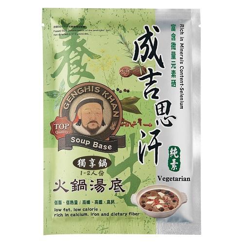 《成吉思汗》火鍋湯底(素食35g/袋)