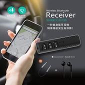 《RONEVER》無線藍牙接收器PH002