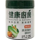 《健康廚房》蔬菜風味調味料(100g/罐)