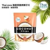 《Thai