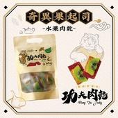 《功夫肉乾》水果起司豬肉乾 150g±5%/包(短效2021/02/09-奇異果起司)