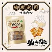 《功夫肉乾》水果起司豬肉乾 150g±5%/包(短效2021/02/09-柳橙起司)