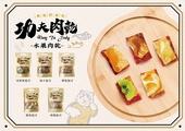 《功夫肉乾》水果起司豬肉乾 150g±5%/包(短效2021/02/08-水蜜桃起司)