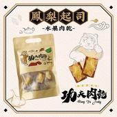 《功夫肉乾》水果起司豬肉乾 150g±5%/包(短效2021/02/08-鳳梨起司)
