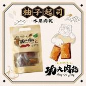 《功夫肉乾》水果起司豬肉乾 150g±5%/包(短效2021/02/08-柚子起司)