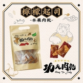 《功夫肉乾》水果起司豬肉乾 150g±5%/包(短效2021/02/08-檸檬起司)