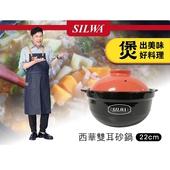 《西華》雙耳養生砂鍋(22cm)