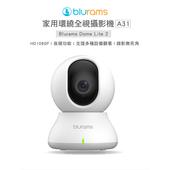 《Blurams》攝影機家用環繞全視攝影機(A31)