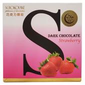 《巧克力雲莊》板片巧克力(90g±5g/片-草莓)