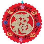 彩金毛氈圓形春聯春 $118