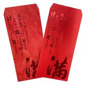 吉語紅包袋-6入(滿)