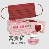 《普惠》醫用口罩-三層未滅菌25片/盒富貴紅-成人用