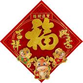 吉祥如意金牛百福春聯(34公分)