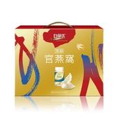 《白蘭氏》頂級官燕窩禮盒(清新無糖-70g*5入)