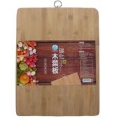 碳化竹木砧板(大)(30x40cm)