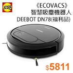 《ECOVACS》智慧吸塵機器人DEEBOT DN78(福利品)