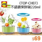 《TOP-CHEF》不鏽鋼保鮮碗- 顏色隨機出貨1200ML
