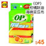 《OP》柑橘除油海綿菜瓜布1.3x7.6x11.5cm/4入