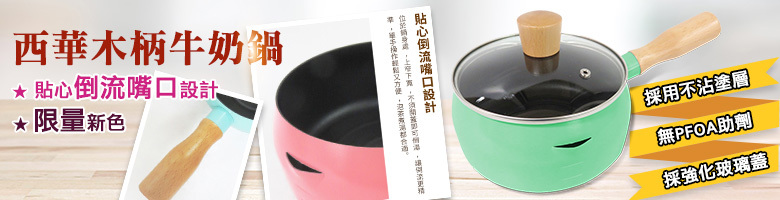 西華牛奶鍋