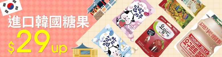 韓國糖果 29元up