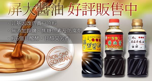 非基改 屏大醬油