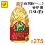 《得意的一天》葵花油3.5L/瓶
