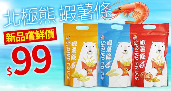 北極熊 蝦薯條$99