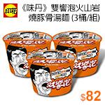 《味丹》雙響泡火山岩燒豚骨湯麵110g*3桶/組