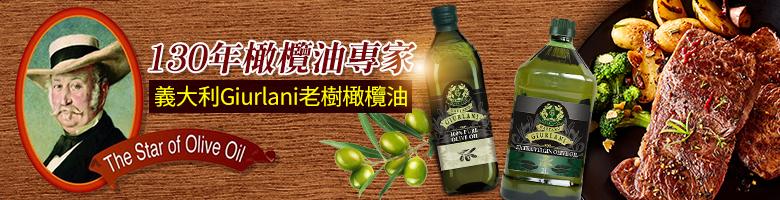 義大利老樹橄欖油