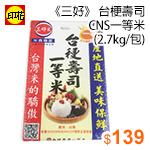 《三好》台梗壽司CNS一等米2.7kg/包