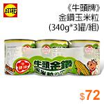 《牛頭牌》金鑽玉米粒340g*3罐/組